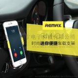 Remax/睿量 C1车载支架 卡扣式GPS导航架 苹果安卓通用手机车载支架