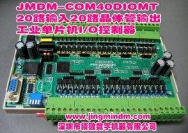 JMDM-40DIOMR/MT 20路全光电隔离输入20路继电器输出工业单片机串口控制器