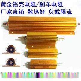 厂家直销 水冷电阻 铝壳电阻 制动刹车电阻器