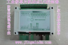 JMDM-COM10DI10DO,10入10出单片机工业控制器,