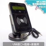 ACR1222L带液晶显示屏13.56MHZ高频USB口NFC读卡器读写器
