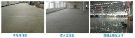 水泥地面硬化剂厂家