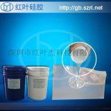 精密铸造加成型硅胶 环保双组份硅胶