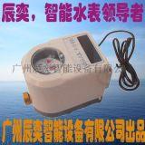 生产厂家广州辰奕智能设备有限公司CY-RS200节水设备