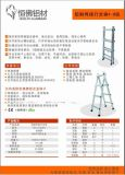 恒佛铝梯铝制焊接行走梯4-8级可定制铝梯8级 2.76米