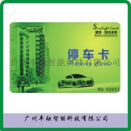 兰州IC停车卡制作,ID卡生产厂家
