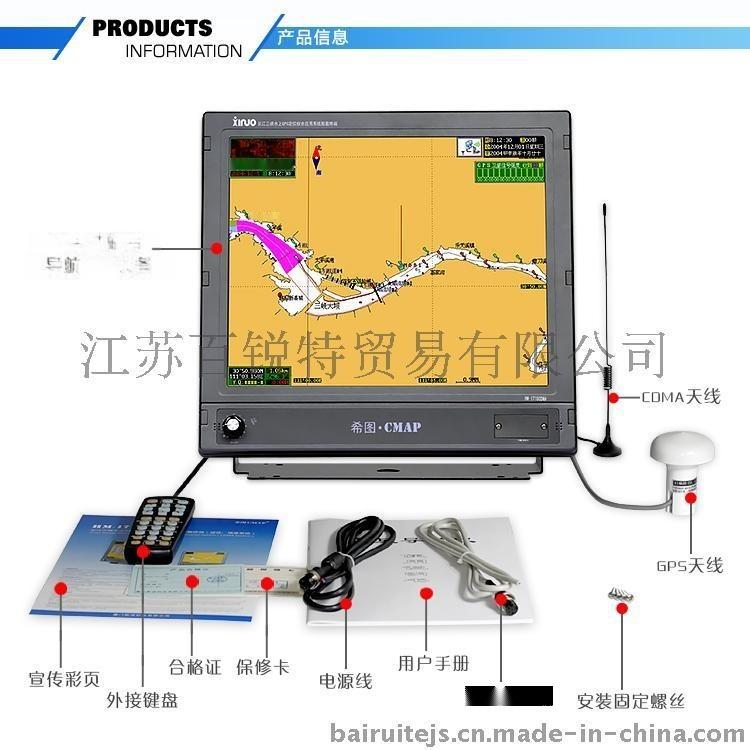 HM-1718CDMA長江三峽水上GPS定位綜合應用系統船載終端17寸海圖機