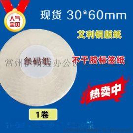 美国艾利30*60*2000铜版纸不干胶单排/条码纸/标签纸