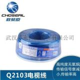 Choseal/秋叶原 有线电视线 Q-2103 闭路线 75-5 4屏蔽电视线