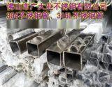 佛山不鏽鋼方管廠家304方通批發25*25*2.2