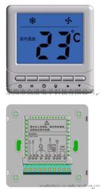 OCTK02智能风机盘管温控器