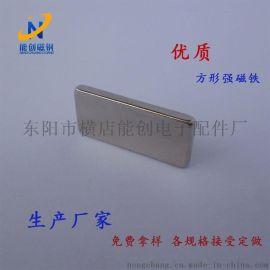 能创磁钢厂热销钕铁硼方形包装盒强磁铁