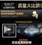 LED超薄投光燈