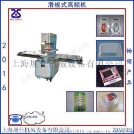 上海展仕 ZS-H 滑板式高频塑胶熔接机