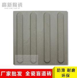 新东鹏盲道砖原厂供应精品耐用地铁 户外防滑地砖30*30建材施工