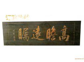 重慶木雕廠家 實木牌匾雕刻 重慶牌匾製作廠家
