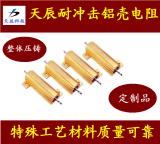 天辰牌电阻RX24-50W中频炉耐冲击铝壳电阻器