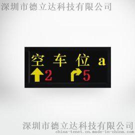 德立达自主研发 车位引导显示屏 户内显示屏 双向户内屏TED-7022