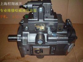 专业维修哈威液压油泵、液压马达