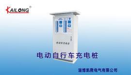 充电桩KL-CDZ-2型交流充电站