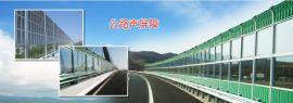 辽源市立交桥声屏障 小区隔音屏 学校吸声板