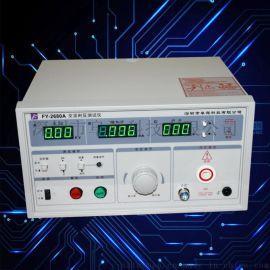 FY-2680A升級交流耐壓測試廠家直銷