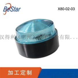 厂家直销X80-02-03LED报 闪光灯