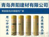 青岛奔阳聚氨酯发泡剂|泡沫胶填缝剂