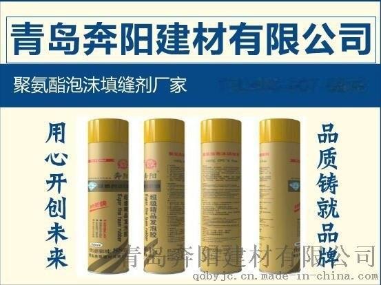 青岛奔阳聚氨酯发泡剂 泡沫胶填缝剂