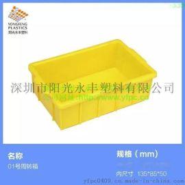 深圳供应 胶箱 A4#双边储物箱 塑料周转箱 全新料