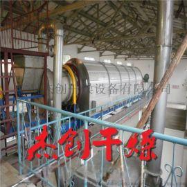 杰创干燥低价供应秸秆、浒苔专用回转滚筒干燥机