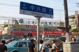 畅通铝板路名牌供应武汉道路 武汉路名牌指定厂家