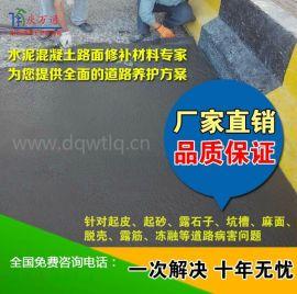 水泥修补材料,水泥地面起砂麻面坑槽露石子等快速**修补
