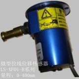 星峰微型LS-XF01电流信号高精度拉线位移传感器电子尺