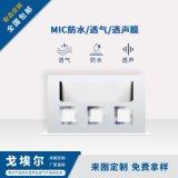 定制喇叭MIC耳机听筒防水透气膜防水透声膜IP67等级