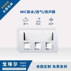 定制喇叭MIC耳機聽筒防水透氣膜防水透聲膜IP67等級