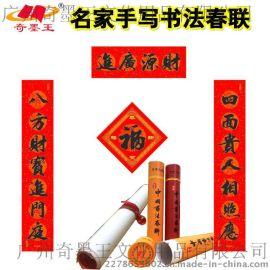 【奇墨王】特色春节用品春联不退色铜版纸名家书法对联批发