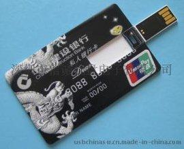 銀行卡片u盤 可放進錢包的禮品u盤 名片造型usb