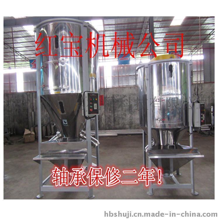 主打产品1000KG立式塑料搅拌机