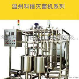 板式灭菌机|**温灭菌机价格|管式灭菌机|杀菌设备厂家温州科信