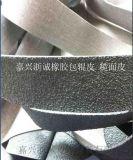 剑杆织机用橡胶辊包皮 糙面皮 防滑带