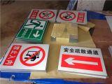 榆林厂区安全标志牌,榆林安全警示牌加工