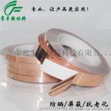厂家生产双导铜箔胶带 变压器专导电屏蔽专用铜箔胶带