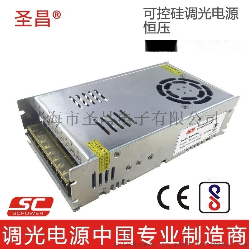 聖昌300W調光電源12V 24V 0/1-10V 恆壓燈帶燈條LED調光電源 質優價廉 工程投標利器網孔調光電源