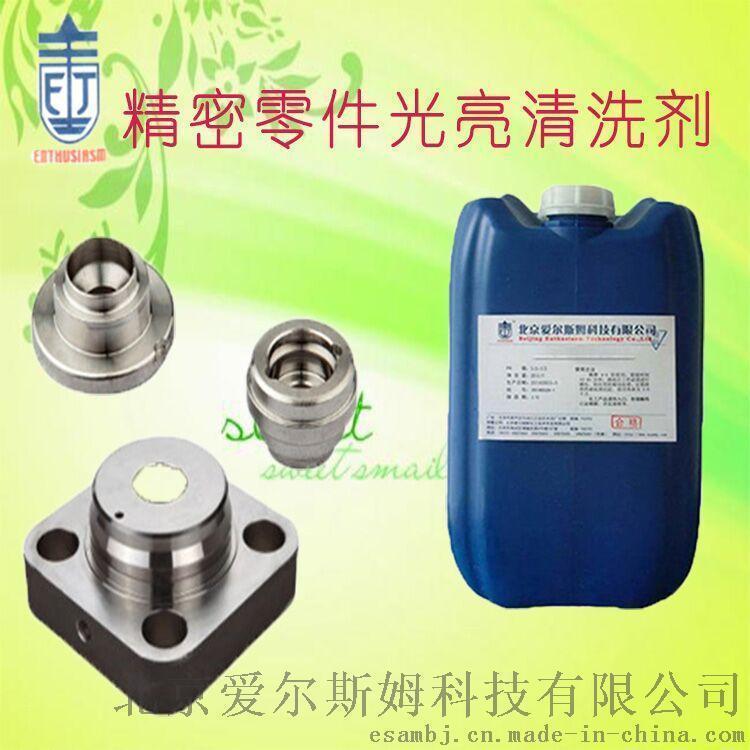 厂家直销环保精密零件光亮清洗剂铜件铝件清洗剂