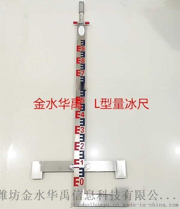 LB-1量冰尺冰情测验