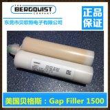 广东如何选购正品美国贝格斯导热银胶GapFiller1500