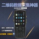Android安卓 手持機 PDA 一維條碼槍掃描資料採集 高頻RFID