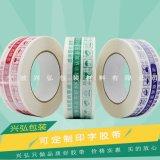 宁波封箱打包胶带 印字胶带 可根据客户要求印字 厂家