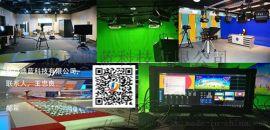 廣播級演播室搭建設計與方案